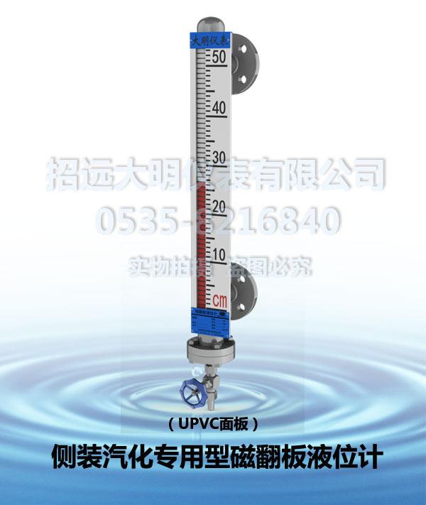 UHZ-C1  侧装式汽化专用型磁翻板千赢体育官网