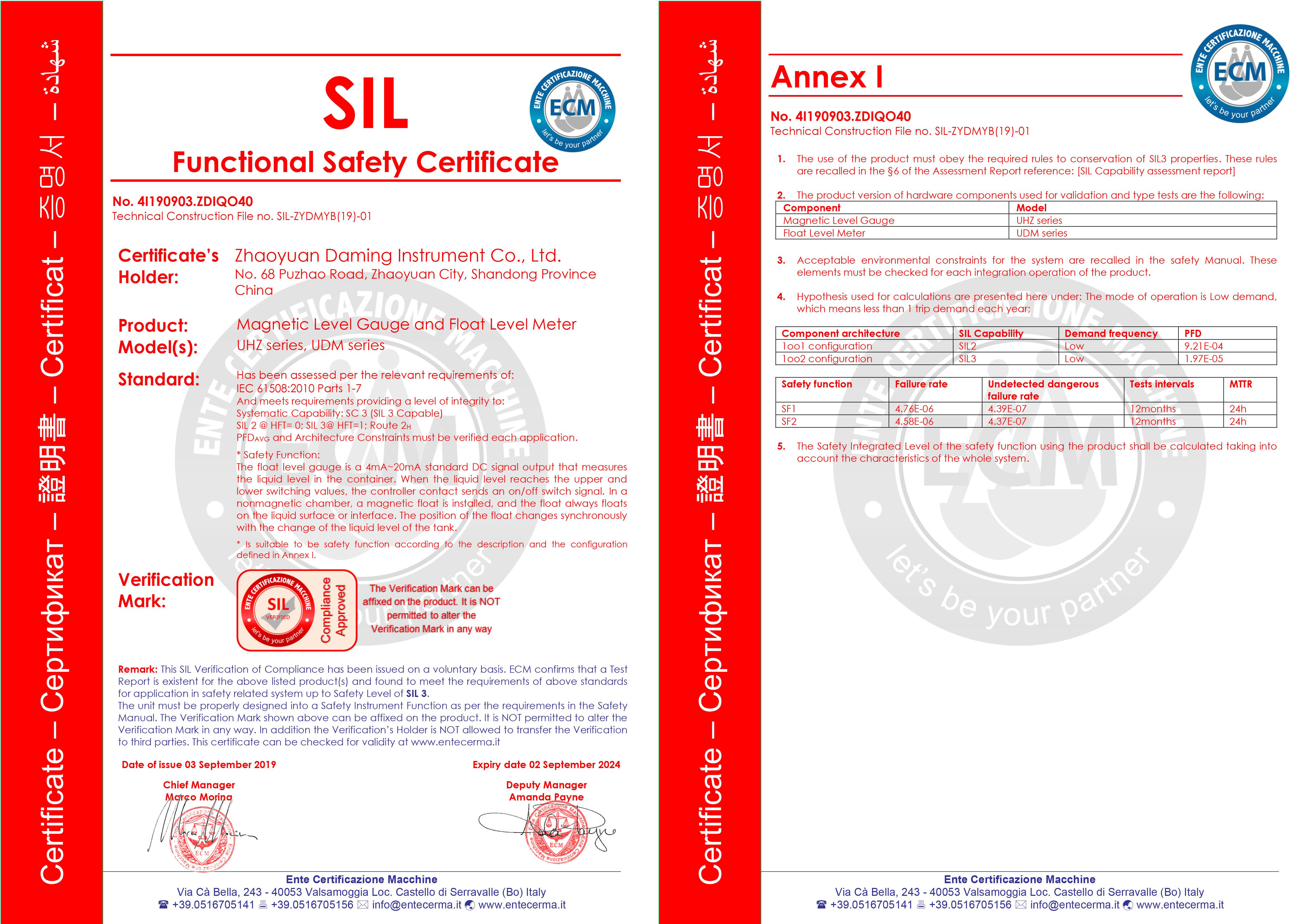 恭喜大明仪表有限公司成功获得SIL3安全认证